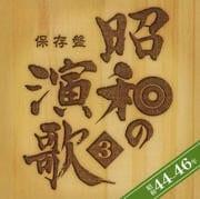 保存盤 昭和の演歌 3 昭和44-46年 (2枚組 ディスク1)