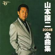 山本譲二2004年全曲集