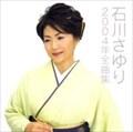 石川さゆり2004年全曲集