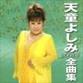 天童よしみ 2008年全曲集