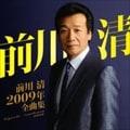 前川清2009年全曲集