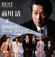 前川清&内山田洋とクール・ファイブ(歌:前川清)ベスト・コレクション (2枚組 ディスク2)