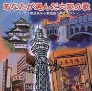 あなたが選んだ大阪の歌〜バンザイ歌謡曲から歌謡曲これイチバン〜 (2枚組 ディスク2)