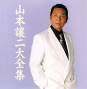 山本譲二大全集 (2枚組 ディスク2)