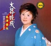 大器晩成 20th Anniversary 島津亜矢 20周年記念名曲集 (2枚組 ディスク1)