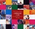 石原裕次郎大全集〜シングルコレクション〜 vol.1-vol.2 (2枚組 ディスク1)