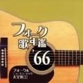 フォーク歌年鑑 1966
