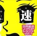 世界最速J-POPトランス vol.1
