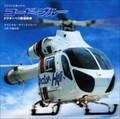 「コード・ブルー-ドクターヘリ緊急救命-」オリジナル・サウンドトラック