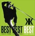 BEST!BEST!BEST! 1996〜2005