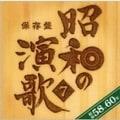 保存盤 昭和の演歌7 昭和58年〜60年 (2枚組 ディスク2)