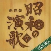 保存盤 昭和の演歌 7 昭和58年〜60年 (2枚組 ディスク2)