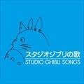 スタジオジブリの歌 (2枚組 ディスク1)