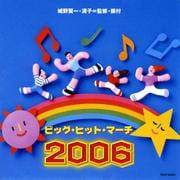 ビッグ・ヒット・マーチ2006