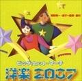 ビッグヒットマーチ洋楽2007