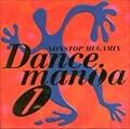 ダンスマニア 1