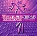 ダンスマニア EX3