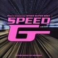 スピード・ギガ〜ダンスマニア・スピード・スーパー・ベスト