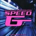 スピード・ギガ 2