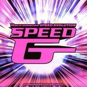 スピード・ギガ 4