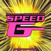 スピード・ギガ 5