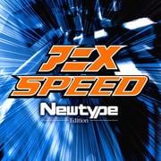 アニメ SPEED Newtype Edition