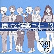 13.僕たちの洋楽ヒット(1981-82)