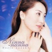ニンナ=ナンナ〜大人のための子守歌