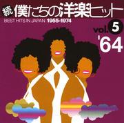 続・僕たちの洋楽ヒット Vol.5 '64