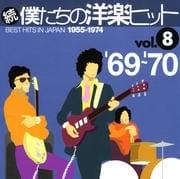 続・僕たちの洋楽ヒット Vol.8