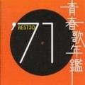 青春歌年鑑'71 BEST30 (2枚組 ディスク1)