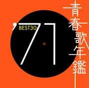 青春歌年鑑'71 BEST30 (2枚組 ディスク2)