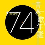 青春歌年鑑'74 BEST30 (2枚組 ディスク1)
