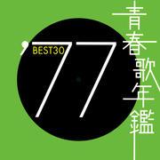 青春歌年鑑'77 BEST30 (2枚組 ディスク2)