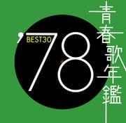 青春歌年鑑'78 BEST30