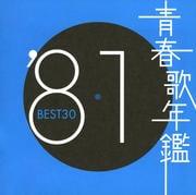 青春歌年鑑'81 BEST30 (2枚組 ディスク1)