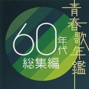 青春歌年鑑 60年代総集編 (2枚組 ディスク1)