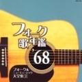 フォーク歌年鑑'68 フォーク&ニューミュージック大全集 3