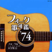 フォーク歌年鑑'74 フォーク&ニューミュージック大全集 12