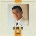 香田晋 2004全曲集