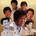 坂本九 メモリアル・ベスト