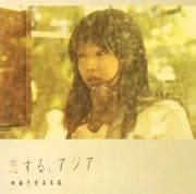 恋する、アジア-映画恋愛音楽館
