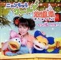 NHK「ニャンちゅうワールド放送局」