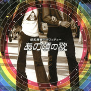 昭和青春グラフィティー あの頃の歌 (2枚組 ディスク1)