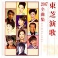 東芝演歌2007全曲集