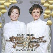 安田シスターズ with オーケストラ