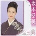 坂本冬美全曲集 (2008年版)