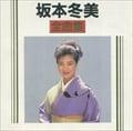 坂本冬美全曲集 (1990年版)