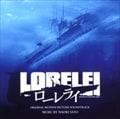 ローレライ オリジナルサウンドトラック