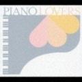 ピアノ・ラヴァーズ